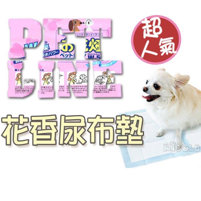 *Nicole寵物*PET-LINE(沛萊)花香寵物尿布墊【除臭加厚型】〈4包免運;8包折價$40元〉狗,便盆,草皮業務