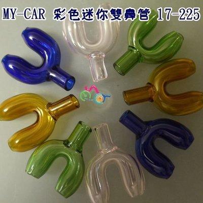 【原創】評價頗高好用的 彩色迷你雙鼻管 17-225  MY-CAR嚴選 水煙壺 煙具 水菸壺 煙球 燒鍋 鬼火機