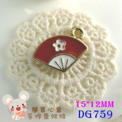 DG759【每個15元】15*12MM精緻日式和風扇子合金掛飾(紅色)☆ZAKKA配飾吊飾耳環材料【簡單心意素材坊】