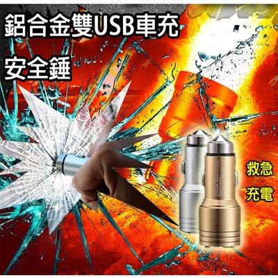 金德恩 雙USB車充頭 鋁合金安全錘/ 玻璃擊破器 (多色可選)