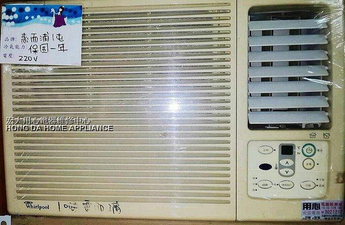 用心二手家電【享保固/免運費/可刷卡分期】惠而浦/1噸/窗型冷氣