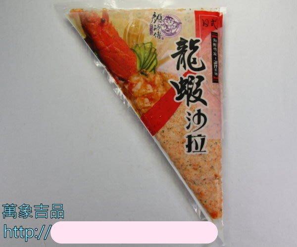 【萬象極品】顏師傅龍蝦沙拉 / 約 250g~教您做龍蝦水果沙拉~龍蝦蔬菜沙拉~亦可使用顏師傅鮑魚沙拉