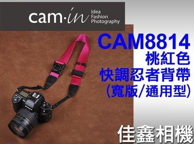 @佳鑫相機@(全新品)CAM-in CAM8814 忍者相機背帶 (通用型/寬版-桃粉) 快調長度 可刷卡!免運費!