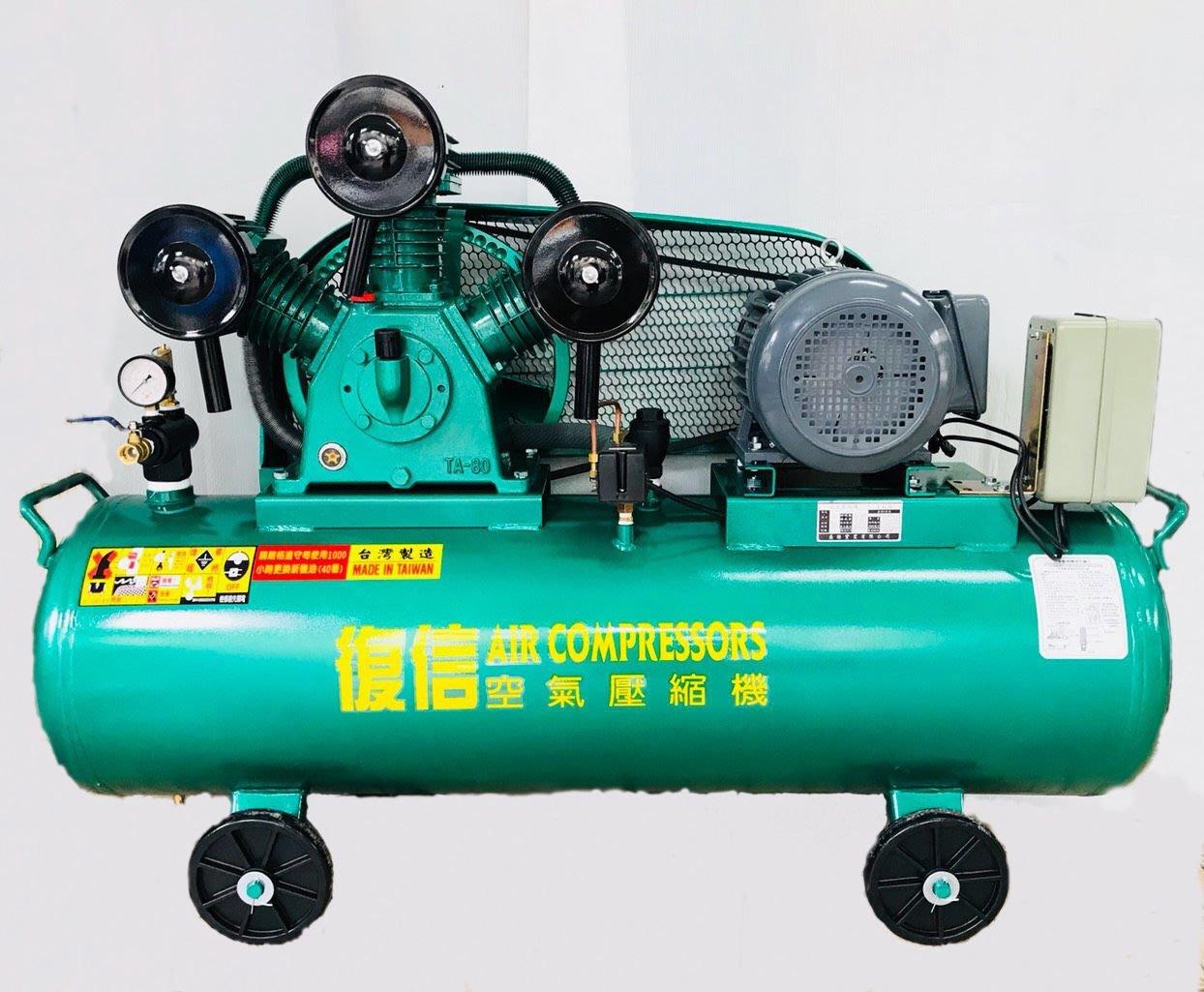 D 二姐五金 F 復信 台灣製造 5HP 單相 220V 皮帶式 空壓機 空氣壓縮機 價錢3xxxx
