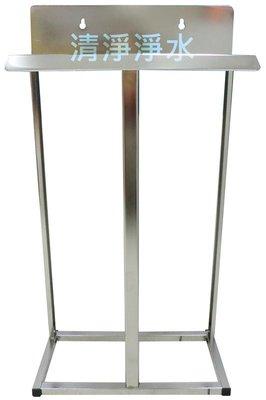 【清淨淨水店】20英吋大胖2道過濾器專用白鐵腳架 (水塔過濾器3道式架子)含8支白鐵螺絲只要1600元