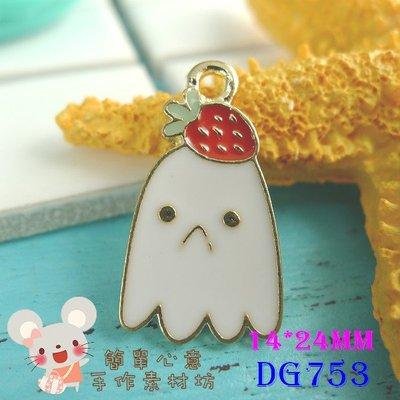 DG753【每個15元】14*24MM精緻可愛草莓水母造型合金掛飾☆ZAKKA配飾吊飾耳環材料【簡單心意素材坊】