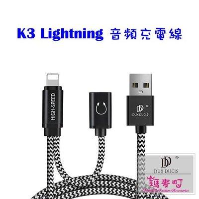 ☆瑪麥町☆ DUX DUCIS K3 Lightning 音頻充電線 傳輸線 充電線