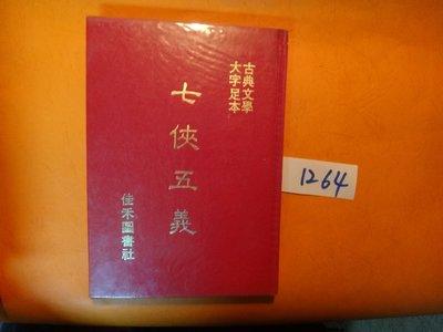 【愛悅二手書坊 11-49】七俠五義   大字足本  佳禾圖書社 (黃斑)