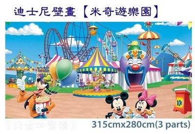 【大台北裝潢】迪士尼大型壁畫* 無紡布材質 兒童房主題牆壁紙 --米奇家族遊樂園--