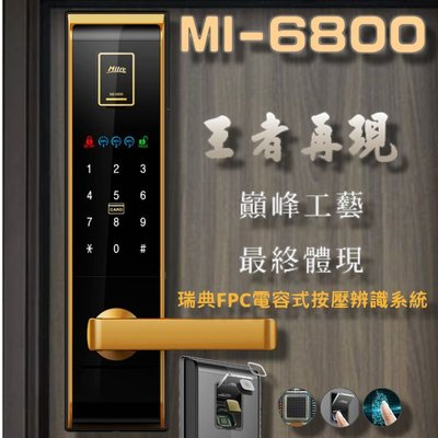 電子鎖 Milre6800 指紋電子鎖...