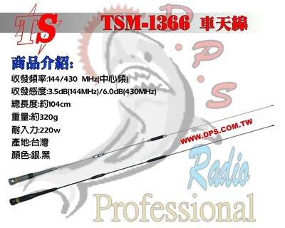~大白鯊無線~TS TSM-1366 ...