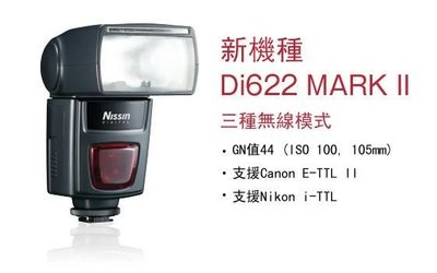 @佳鑫相機@(全新品)Nissin Di622 Mark II 閃燈 閃光燈 for Nikon (支援無線觸發) 捷新公司貨