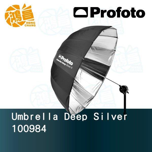 【鴻昌】Profoto 銀色反射傘 S號深款 100984 直徑85cm 佑晟公司貨 棚燈反光傘