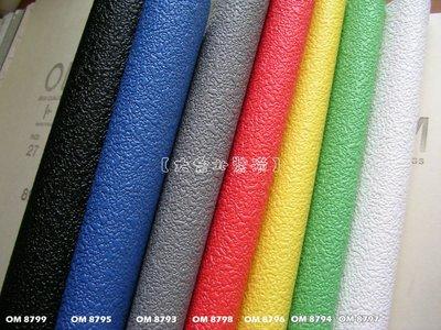 【大台北裝潢】OM國產現貨壁紙* 純色素色壁紙(7色) 每支280元