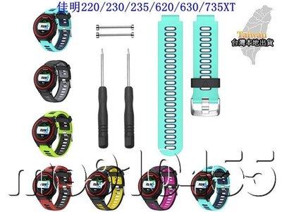 Garmin 佳明 220 錶帶 230 235 620 630 735XT通用 雙色錶帶 矽膠錶帶 運動錶帶 表帶
