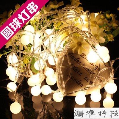 LED彩燈閃燈10米100燈串燈插電款戶外防水圓球 led星星燈串聖誕酒吧裝飾燈 時裝表演 歌廳 賓館 舞臺 俱樂部燈串