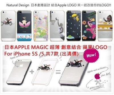 日本APPLE MAGIC 超薄 創意結合 蘋果LOGO For iPhone SE/ 5S /5 結束營業出清