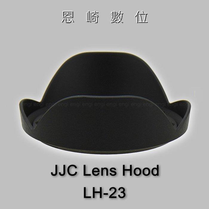 恩崎科技 JJC LH-23 副廠遮光罩 同 HB-23 HB23 適用 廣角鏡頭 10-24mm 16-35mm