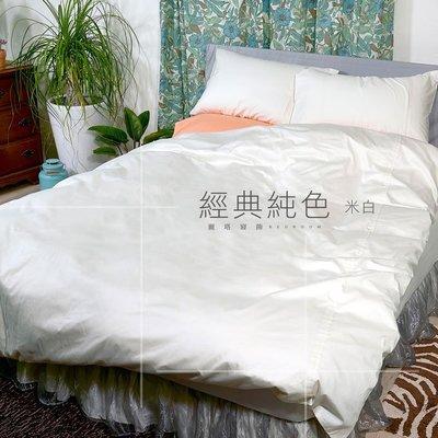 《40支紗》雙人床包被套枕套四件式【米白】經典純色 100%精梳棉-麗塔寢飾-