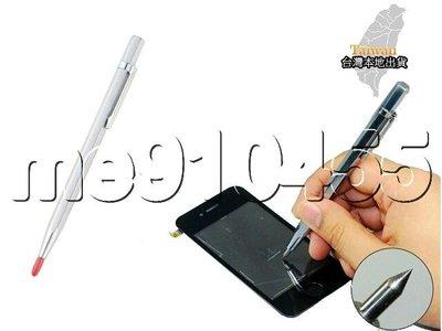 手機液晶切割刀 手機屏幕切割筆 切割筆 觸摸屏切割筆 面板切割刀 拆卸螢幕 切割器 拆機工具 手機維修 有現貨