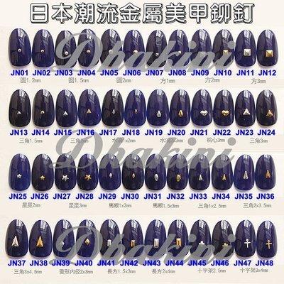 21~40號下標區/日本流行美甲產品~2016最新款~《日本潮流金屬美甲鉚釘-JN系列68款》