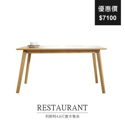 【祐成傢俱】利斯特4.6尺實木餐桌