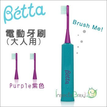 ✿蟲寶寶✿【日本Dr.Betta】-大人用「Brush Me!」電動牙刷(Purple紫色)