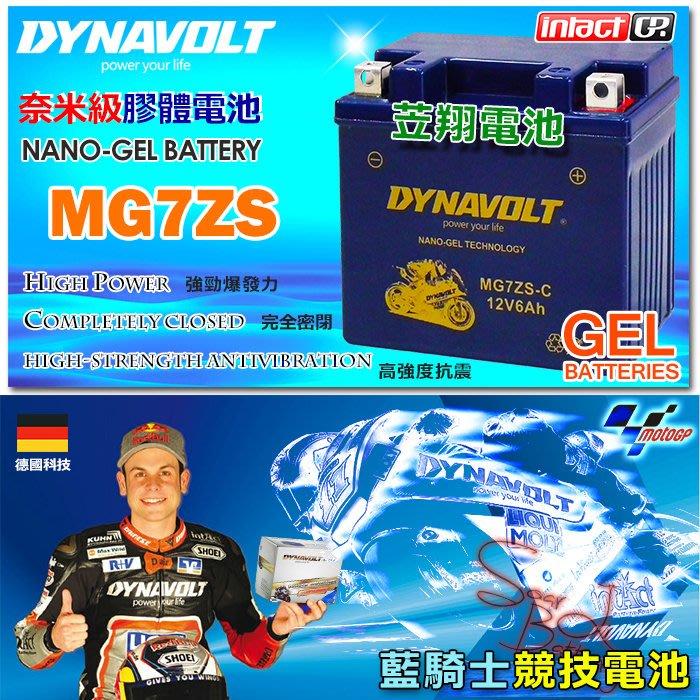 ☼ 台中苙翔電池 ►奈米膠體電池 MG7ZS 二倍壽命 YTX5L~BS TTZ7SL H