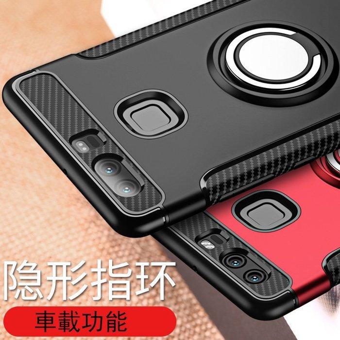華為p9 p10 plu p20 pro 手機殼 磁吸車載 支架指環扣 鏡頭保護 防指紋 軟殼全包 防摔抗震 保護套