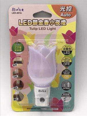 《鉦泰生活館》朝日光電 LED-401A LED鬱金香光控小夜燈