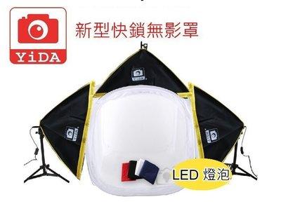 YIDA-LED攝影棚三燈組-80cm柔光攝影棚 + 左右無影罩 + (跨)頂燈快鎖無影罩+LED 攝影燈泡 網拍產品