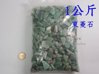 天然東菱玉碎石1公斤大顆粒五行水晶碎石...