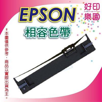 【好印樂園】EPSON LQ-690C/LQ690C/LQ690/690C 環保色帶 S015611
