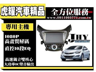 虎耀汽車精品~2014最新 台灣JHY...