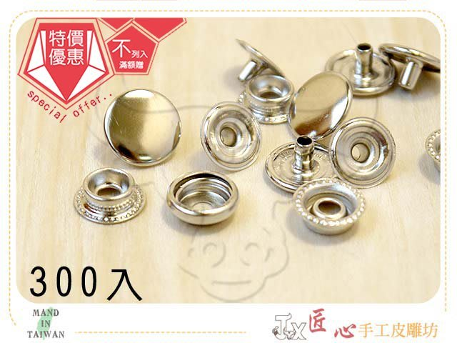 ☆匠心手工皮雕坊☆ 牛仔釦12.5mm (銀)(A3221-4) 300入  /DIY 拼布 皮革 五金材料