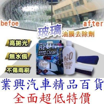 极锐泽 稀土元素玻璃油膜强力去除剂 RW-66 (FRRR-01) 【业兴汽车精品百货】