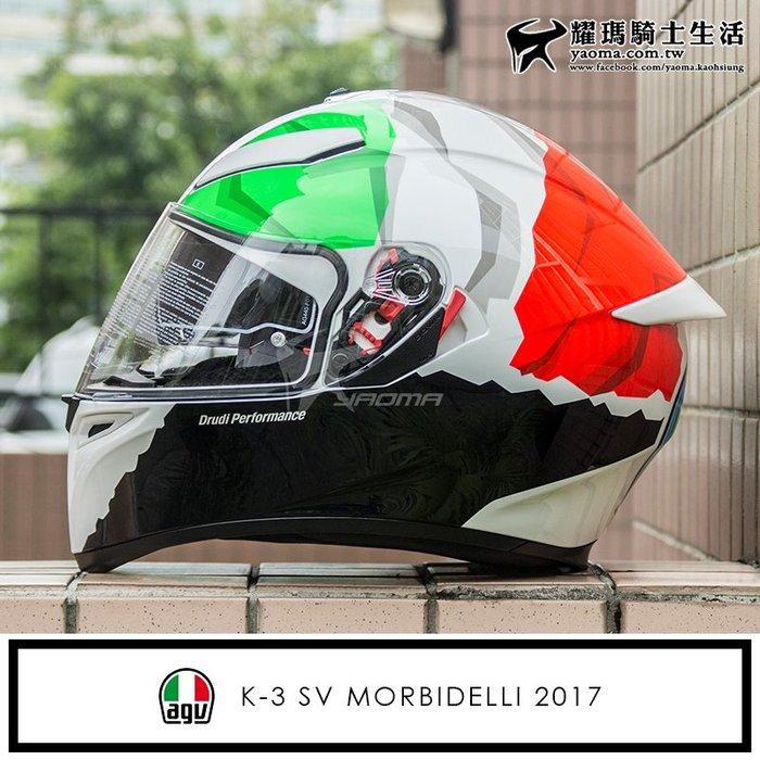 贈好禮 AGV安全帽 K-3 SV MORBIDELLI 2017  內置墨鏡 全罩 K3SV 亞洲版 進口帽 耀瑪騎士