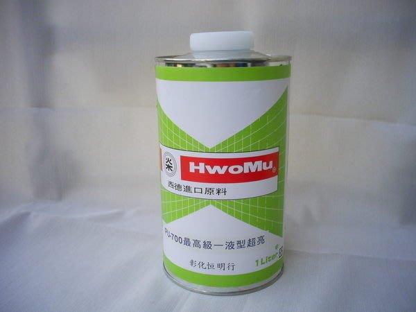 單液型 保護漆 金油 遊艇 木材 傢俱 硬度高 耐酸 鹼 韌性佳 耐磨 油性  透明 金屬 鐵材 pu 700
