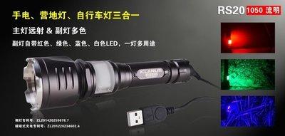 【亞昕數位】新款 KLARUS RS20 1050流明 手電筒 露營燈 車燈三合一 聚泛雙光 18650 IP-X8