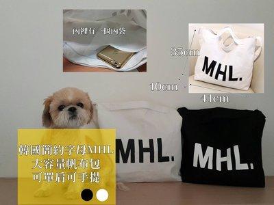 現貨供應 韓國簡約字母MHL清新大容量帆布包帆布袋環保袋外出旅行袋媽媽包