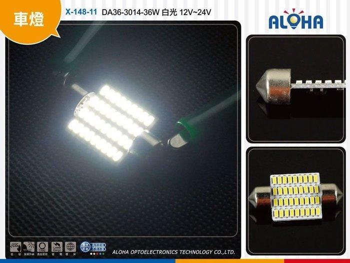 LED改裝車燈~X~148~11~DA36~3014~36W 白光 12v~24v T20