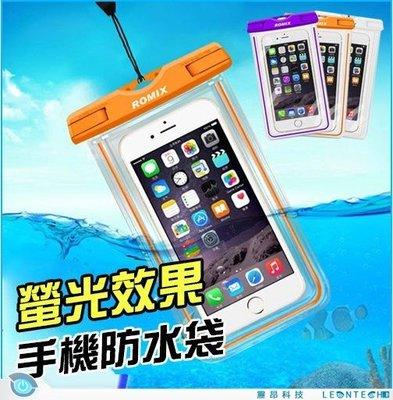 手機夜光防水袋 Romix RH11 最大5.5吋手機游泳防水袋 户外活動防水袋 沙灘防水袋