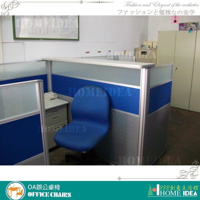 『888創意生活館』176-001-300屏風隔間高隔間活動櫃規劃$1元(23OA辦公桌辦公椅書桌l型會議桌)台南家具