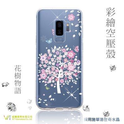 【WT 威騰國際】WT® Samsung Galaxy S9 / S9+  施華洛世奇水晶 彩繪空壓殼 -【花樹物語】
