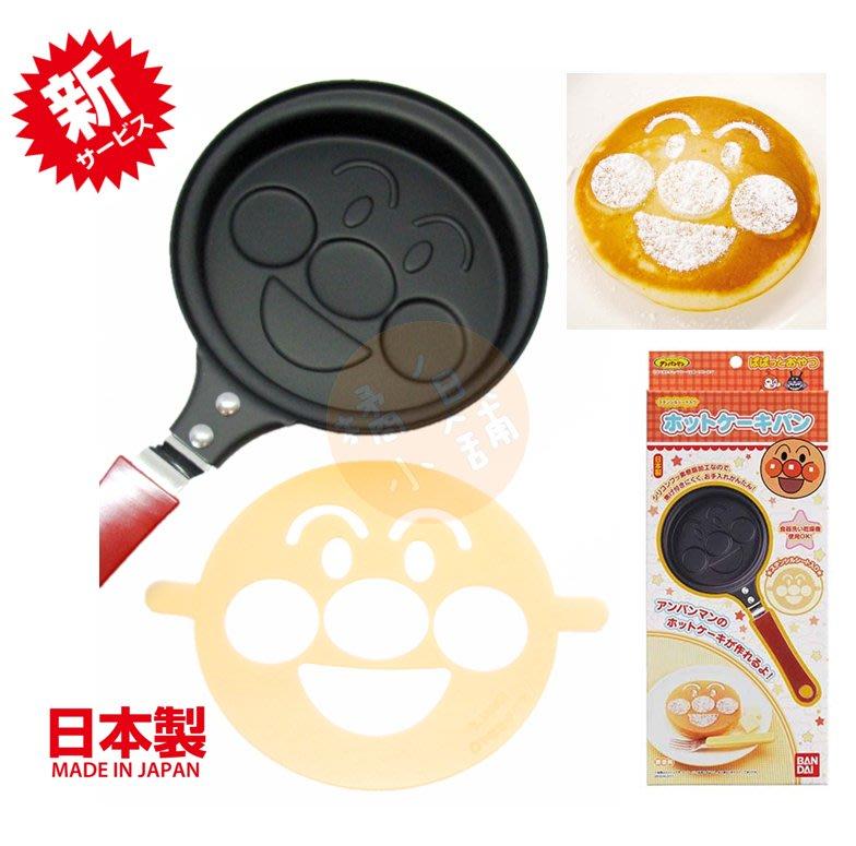 【橘白小舖】(最新款)(日本製)日本進口 麵包超人 銅鑼燒 臉型 鬆餅鍋 平底鍋 鬆餅烤盤 華夫餅 雞蛋糕 烤盤 煎鍋