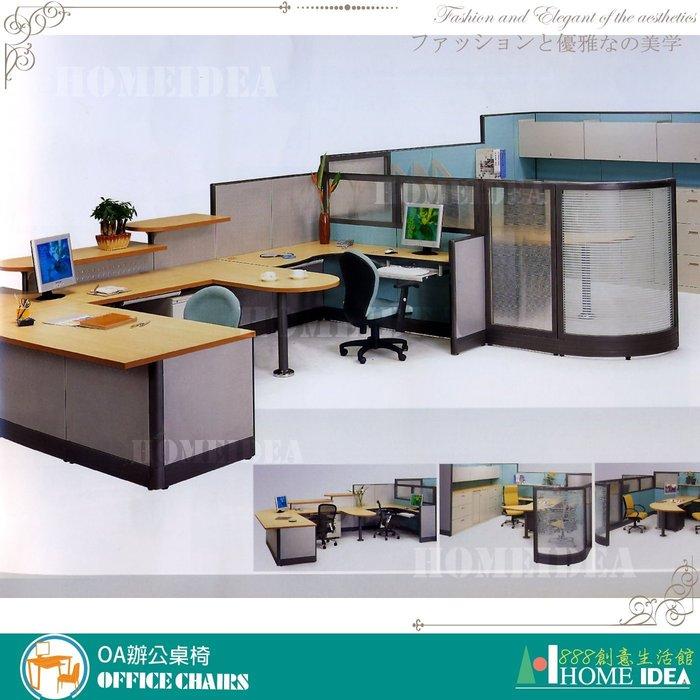 『888創意生活館』176-001-17屏風隔間高隔間活動櫃規劃$1元(23OA辦公桌辦公椅書桌l型會議桌電)高雄家具