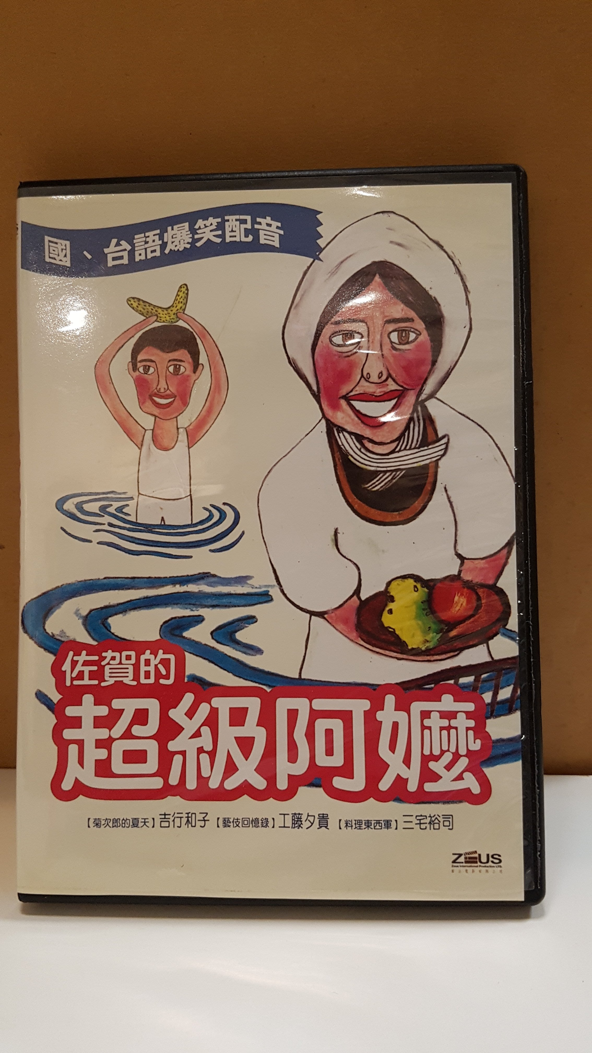 佐賀的超級阿嬤 DVD Gabai Granny