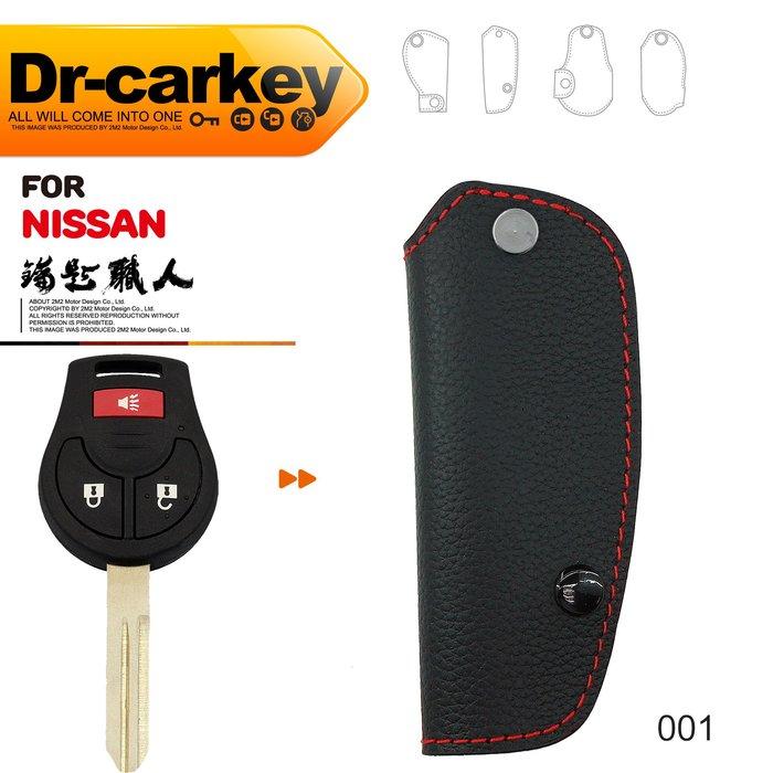【鑰匙職人】 NISSAN ROGUE JUKE NEW MARCH 日產 汽車 晶片 鑰匙皮套 傳統鑰匙包 鑰匙皮套