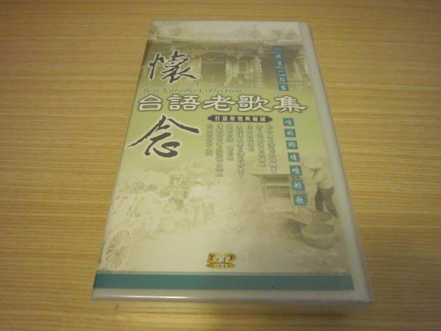 全新《懷念台語老歌集套裝》DVD (12片)-附點歌本 台語原聲典藏錄