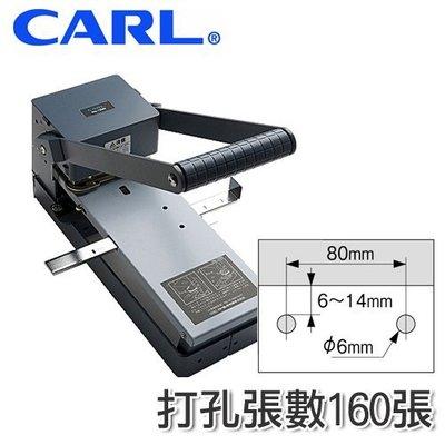 【勁媽媽】日本 CARL NO.120 二孔重型打孔機 (15mm) 160張 (打孔器/打洞機)